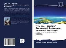 """Portada del libro de """"Мы все - ромери"""":Всемирный фестиваль молодого искусства"""