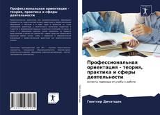 Portada del libro de Профессиональная ориентация - теория, практика и сферы деятельности