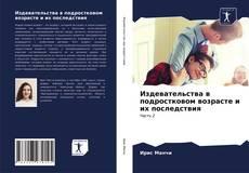 Portada del libro de Издевательства в подростковом возрасте и их последствия