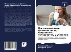 Bookcover of Психосоциальные факторы риска, связанные с телеработой, у учителей
