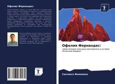 Portada del libro de Офелия Фернандес: