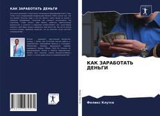 Portada del libro de КАК ЗАРАБОТАТЬ ДЕНЬГИ