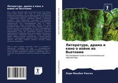 Bookcover of Литература, драма и кино о войне во Вьетнаме