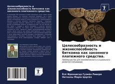 Buchcover von Целесообразность и жизнеспособность биткоина как законного платежного средства.