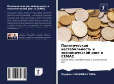 Borítókép a  Политическая нестабильность и экономический рост в CEMAC - hoz