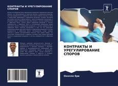 Couverture de КОНТРАКТЫ И УРЕГУЛИРОВАНИЕ СПОРОВ