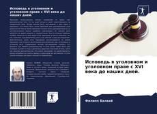 Исповедь в уголовном и уголовном праве с XVI века до наших дней. kitap kapağı