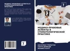 Couverture de МЕДИКО-ПРАВОВЫЕ АСПЕКТЫ В СТОМАТОЛОГИЧЕСКОЙ ПРАКТИКЕ
