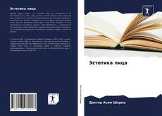 Bookcover of Эстетика лица