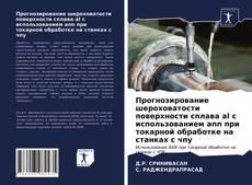 Portada del libro de Прогнозирование шероховатости поверхности сплава al с использованием ann при токарной обработке на станках с чпу