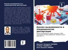 Couverture de Анализ выживаемости в эпидемиологии диссертация