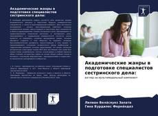 Couverture de Академические жанры в подготовке специалистов сестринского дела: