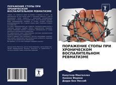 Capa do livro de ПОРАЖЕНИЕ СТОПЫ ПРИ ХРОНИЧЕСКОМ ВОСПАЛИТЕЛЬНОМ РЕВМАТИЗМЕ