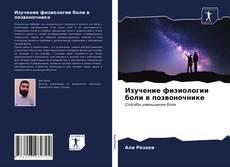 Buchcover von Изучение физиологии боли в позвоночнике