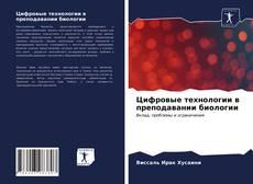 Portada del libro de Цифровые технологии в преподавании биологии
