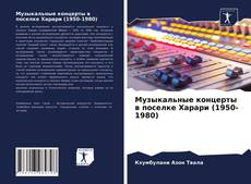 Portada del libro de Музыкальные концерты в поселке Харари (1950-1980)