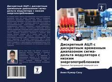 Buchcover von Дискретный АЦП с дискретным временным диапазоном сигма-дельта модулятора с низким энергопотреблением