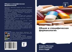 Copertina di Общая и специфическая фармакология