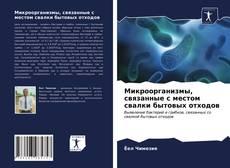 Portada del libro de Микроорганизмы, связанные с местом свалки бытовых отходов