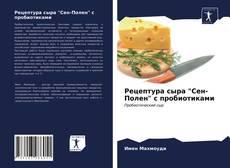 """Couverture de Рецептура сыра """"Сен-Полен"""" с пробиотиками"""