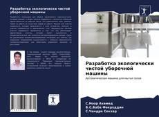 Buchcover von Разработка экологически чистой уборочной машины