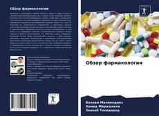 Bookcover of Обзор фармакологии