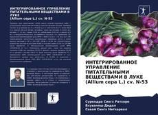 Bookcover of ИНТЕГРИРОВАННОЕ УПРАВЛЕНИЕ ПИТАТЕЛЬНЫМИ ВЕЩЕСТВАМИ В ЛУКЕ (Allium cepa L.) cv. N-53