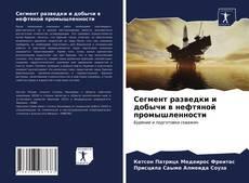 Bookcover of Сегмент разведки и добычи в нефтяной промышленности