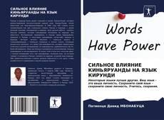 Bookcover of СИЛЬНОЕ ВЛИЯНИЕ КИНЬЯРУАНДЫ НА ЯЗЫК КИРУНДИ