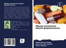 Couverture de Общие положения общей фармакологии