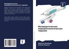 Buchcover von Нехирургическая пародонтологическая терапия