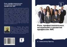 Bookcover of Роль профессиональных ассоциаций в развитии профессии ЛИС