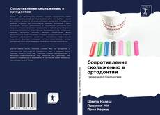 Сопротивление скольжению в ортодонтии的封面