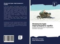 Bookcover of Аквакультура портунидного краба