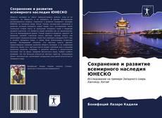 Bookcover of Сохранение и развитие всемирного наследия ЮНЕСКО