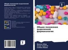 Couverture de Общие положения выделенной фармакологии