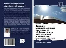 Capa do livro de Влияние организационной культуры на эффективность деятельности организации