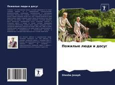 Bookcover of Пожилые люди и досуг
