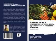 Влияние калия и микроэлементов на рост, урожайность и качество моркови kitap kapağı