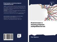 Обложка Клеточная и молекулярная нейробиология