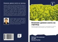 Bookcover of Влияние уровня азота на горчицу