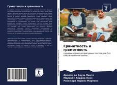 Bookcover of Грамотность и грамотность