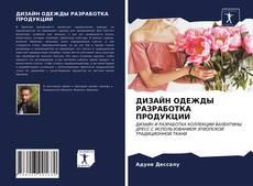 Bookcover of ДИЗАЙН ОДЕЖДЫ РАЗРАБОТКА ПРОДУКЦИИ