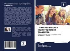 Capa do livro de Психологическая характеристика студентов