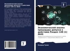 Экономический анализ процедуры допуска к действию Раздел 148 (1) AktG kitap kapağı