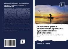 Обложка Гендерные роли в обеспечении средств к существованию в рыболовстве