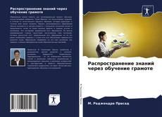 Copertina di Распространение знаний через обучение грамоте