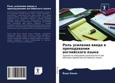 Borítókép a  Роль усиления ввода в преподавании английского языка - hoz