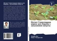 Portada del libro de Мутант Глиокладиум виренс для борьбы с засыханием капусты