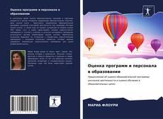 Обложка Оценка программ и персонала в образовании